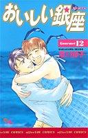 おいしい銀座 12 (オフィスユーコミックス)