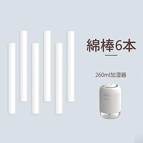 綿棒 加湿器専用 給水芯 交換フィルター 吸水芯(6本セット)