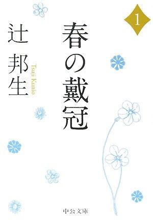 春の戴冠〈1〉 (中公文庫)