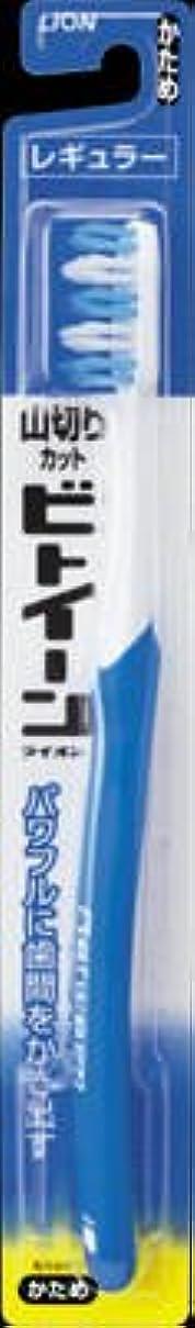 おなかがすいたマトリックスデモンストレーション【歯ブラシ】ライオン ビトイーンライオンレギュラーかため×180点セット (4903301142690)