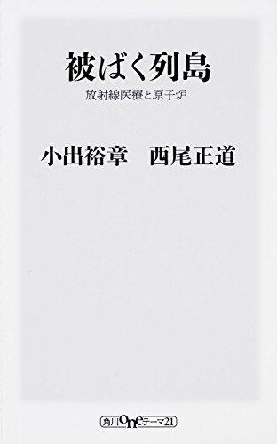 被ばく列島放射線医療と原子炉 (oneテーマ21)