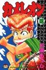 カメレオン (18) (講談社コミックス (1967巻))