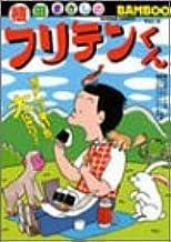 フリテンくん 14 (バンブー・コミックス)