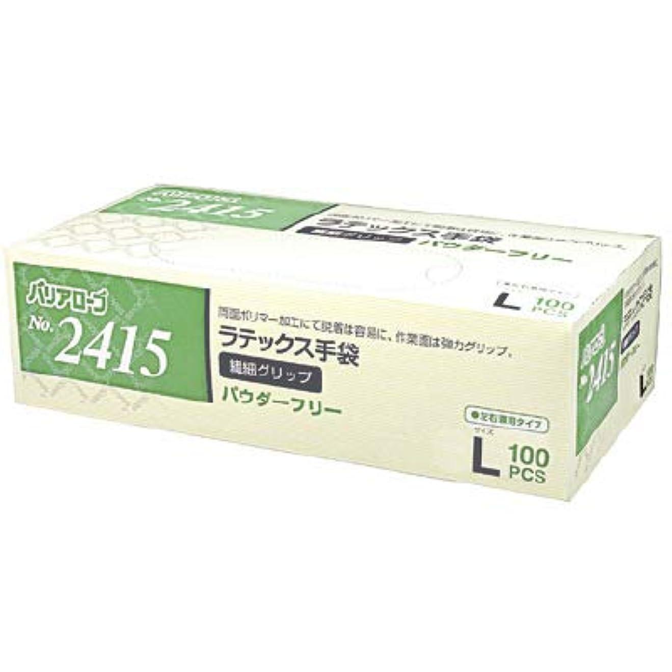 ティッシュフローティングアミューズメント【ケース販売】 バリアローブ №2415 ラテックス手袋 繊細グリップ (パウダーフリー) L 2000枚(100枚×20箱)