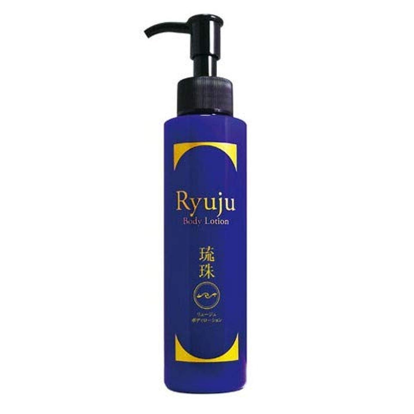賞賛する保険に対応する琉珠 ボディローション 150ml Ryuju Body Lortion