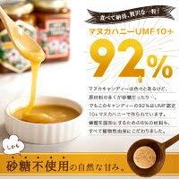 ハニーマザー『マヌカハニーUMF10+ロゼンジ』
