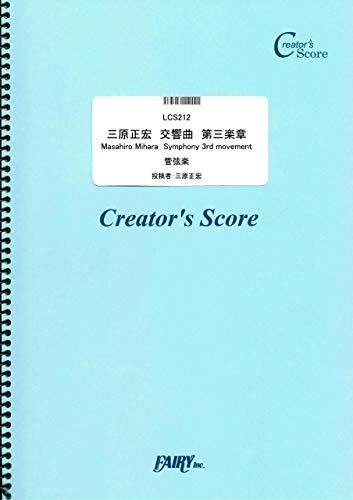 三原正宏 交響曲 第三楽章 Masahiro Mihara Symphony 3rd movement/三原正宏 (LCS212)[クリエイターズ スコア]