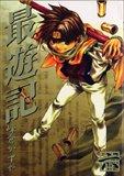 最遊記 (6) (ZERO-SUMコミックス)
