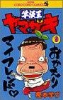 Class king Yamazaki (9) (ladybug Comics - ladybug Colo Comics) (1999) ISBN: 409142449X [Japanese Import]