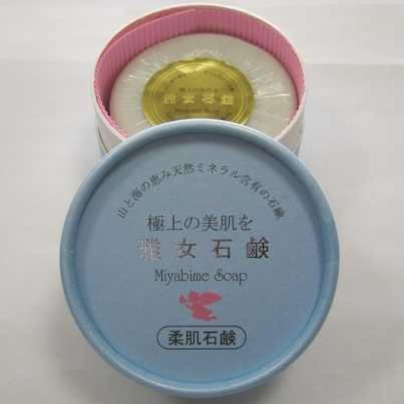シャンパン異議準備ができて雅女石鹸(Miyabime Soap)