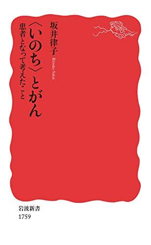 〈いのち〉とがん: 患者となって考えたこと (岩波新書) - 律子, 坂井