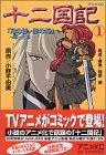 十二国記―アニメ版 (1) (アニメKC (156))
