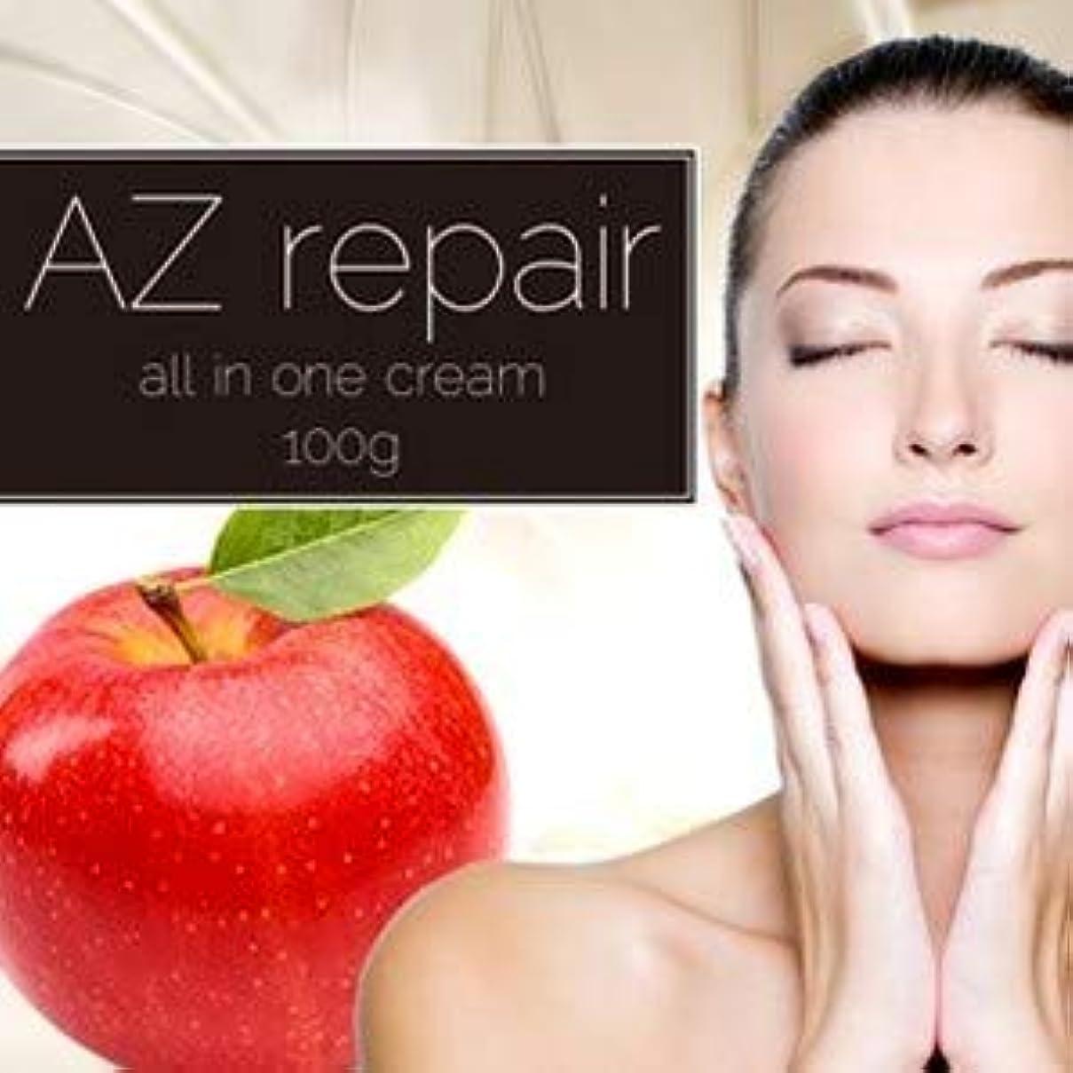 重くする精査浸漬AZ repair(アズリペアー) 美肌 応援 スキンケア クリーム