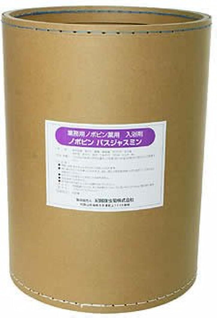 武装解除つまらないバランス業務用入浴剤 ノボピン バスジャスミン 18kg