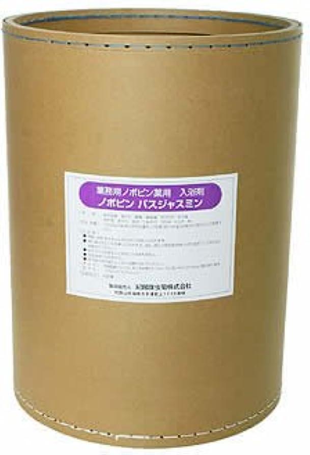確かに治療救援業務用入浴剤 ノボピン バスジャスミン 18kg