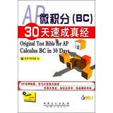 Paperback Original Test Bible for AP Calculus BC in 30 Days(Chinese Edition) Book