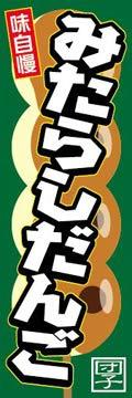のぼり旗スタジオ のぼり旗 みたらし団子006 通常サイズ H1800mm×W600mm