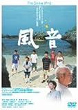 風音[DVD]