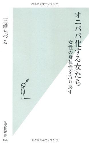 オニババ化する女たち 女性の身体性を取り戻す (光文社新書)
