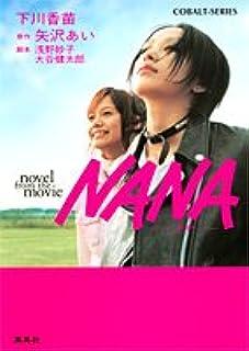 NANA ―ナナ― novel from the movie (コバルト文庫)