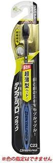 くらしリズム デンタルプロ ブラック 超極細毛 コンパクト かため C23 (1本) 大人用 歯ブラシ