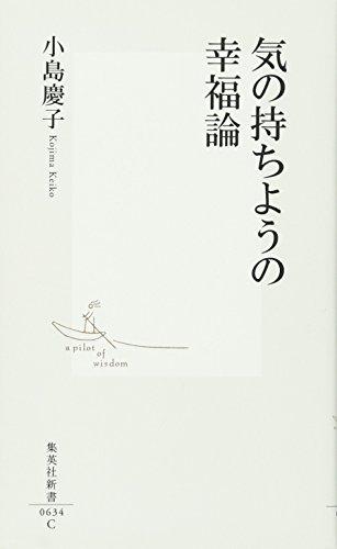 気の持ちようの幸福論 (集英社新書)