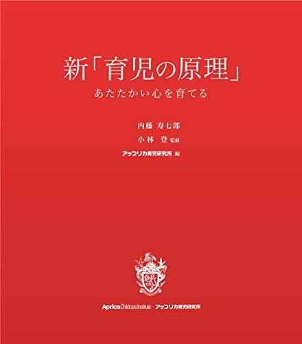 新「育児の原理」あたたかい心を育てる(アップリカ育児研究所Book)