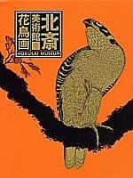 花鳥画 北斎美術館 (1) (北斎美術館)の詳細を見る