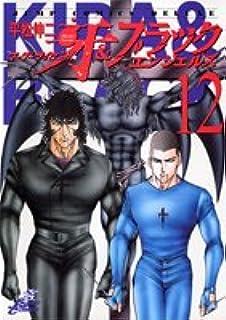 マーダーライセンス牙&ブラックエンジェルズ 12 (ジャンプコミックスデラックス)