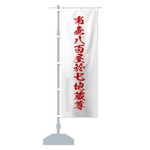 南無八百屋於七地蔵尊 のぼり旗 サイズ選べます(ジャンボ90x270cm 左チチ)