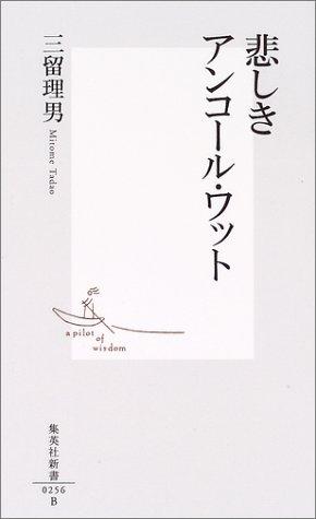 悲しきアンコール・ワット (集英社新書)