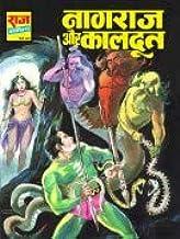 combo listing set of 3 raj comics nagraj aur kaaldoot ichchhadhari nagraj aur thodanga nagraj new raj comics hindi series ...