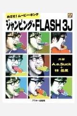 めざせ!ムービー・キング ジャンピング・FLASH3J 単行本