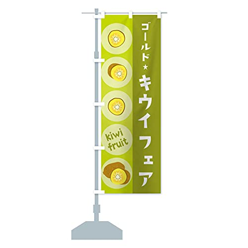 ゴールドキウイフェア・果物 のぼり旗 サイズ選べます(スリム45x180cm 左チチ)