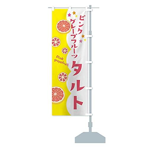 ピンクグレープフルーツタルト のぼり旗 サイズ選べます(ショート60x150cm 右チチ)