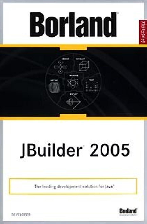 ロケーション受付ぼんやりしたBorland JBuilder 2005 Developer アカデミックパック