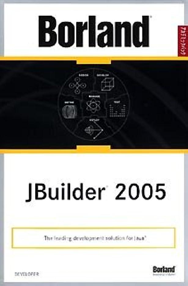 マイナス半円腸Borland JBuilder 2005 Developer アカデミックパック