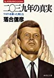 二〇三九年の真実 ケネディを殺った男たち (集英社文庫)