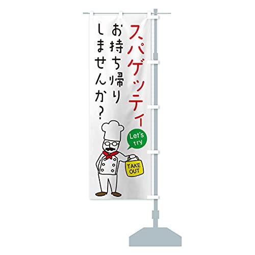 スパゲッティ・お持ち帰り・洋食 のぼり旗 サイズ選べます(スリム45x180cm 右チチ)