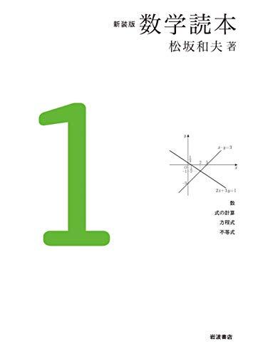 新装版 数学読本1