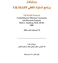 Arabic Verbal Behavior Milestones Assessment and Placement Program Protocol: A Language and Social Skills Assessment Program for Children with Autism ... Developmental Disabilities (Arabic Edition)