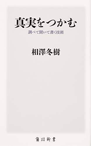 真実をつかむ 調べて聞いて書く技術 (角川新書)