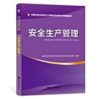 Safety Engineer 2019 Textbook Intermediate Registered Safety Engineer Textbook: Safety Production Management(Chinese Edition)