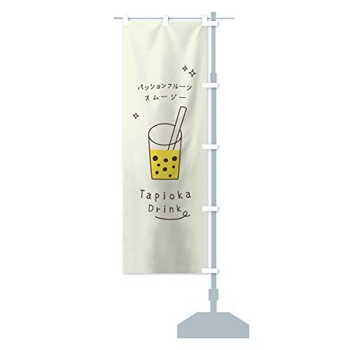 パッションフルーツスムージー のぼり旗 チチ選べます(レギュラー60x180cm 右チチ)