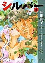 シルバー (4) (フラワーコミックス・スペシャル)の詳細を見る
