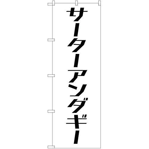 【ポリエステル製】のぼり サーターアンダギー SKE-175 のぼり 看板 ポスター タペストリー 集客 [並行輸入品]