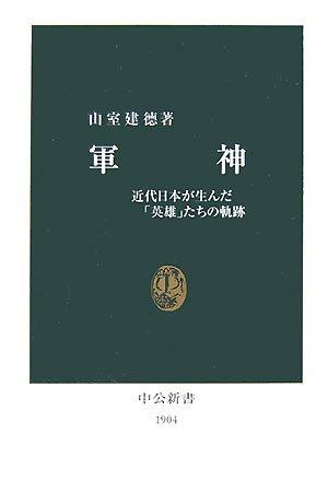 軍神―近代日本が生んだ「英雄」たちの軌跡 (中公新書)