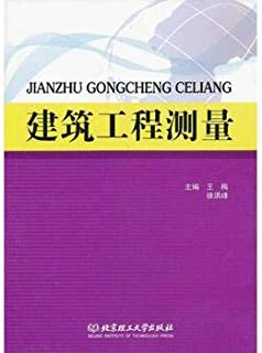 Construction Engineering Measurement(Chinese Edition)