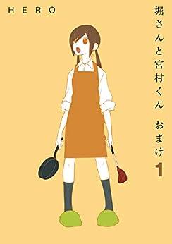 [HERO]の堀さんと宮村くん おまけ 1巻 (デジタル版ガンガンコミックスONLINE)