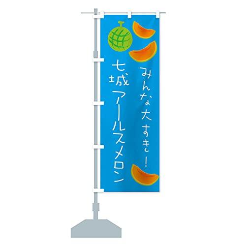 七城アールスメロン のぼり旗 サイズ選べます(ジャンボ90x270cm 左チチ)